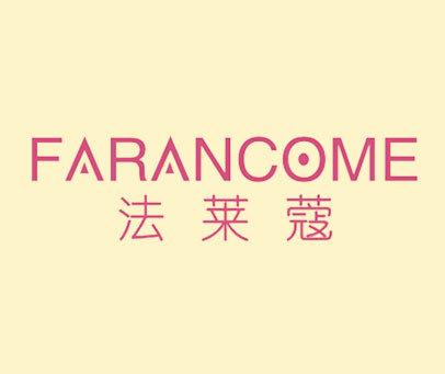 法莱蔻-FARANCOME