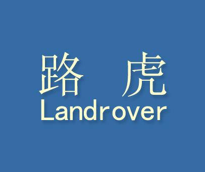 路虎-LANDROVER