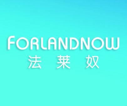 法莱奴-FORLANDNOW