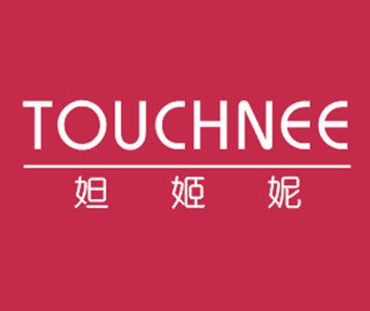 妲姬妮-TOUCHNEE