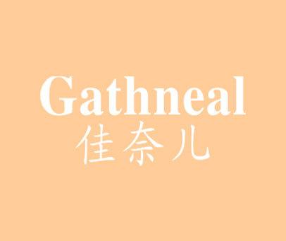 佳奈儿-GATHNEAL