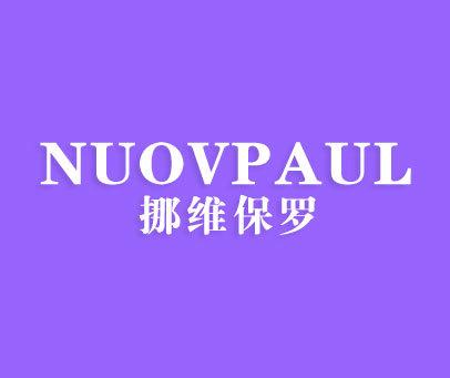 挪维保罗-NUOVPAUL