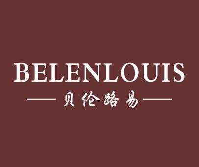 贝伦路易-BELENLOUIS