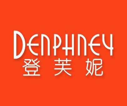 登芙妮-DENPHNEY