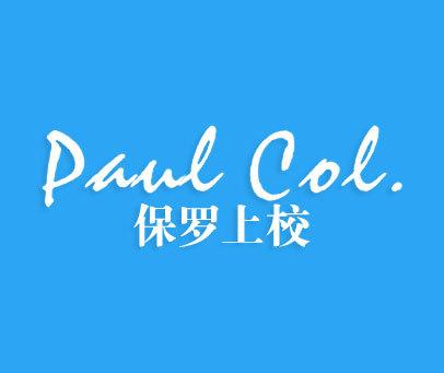 保罗上校-PAUL COL