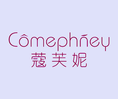 蔻芙妮-COMEPHNEY