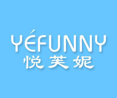 悦芙妮-YEFUNNY