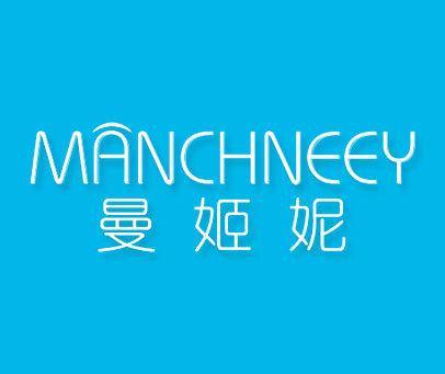曼姬妮-MANCHNEEY