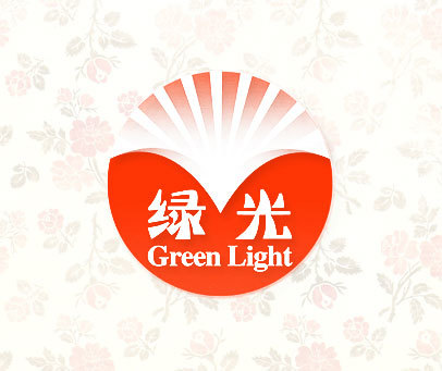 绿光 GREEN LIGHT