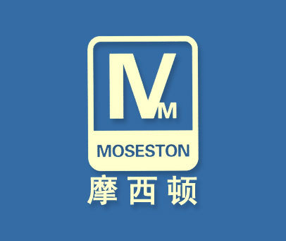 摩西顿 MOSESTON IVM
