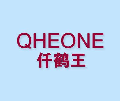 仟鹤王-QHEONE