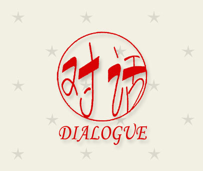 对话-DIALOGUE