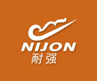 耐强-NIJON