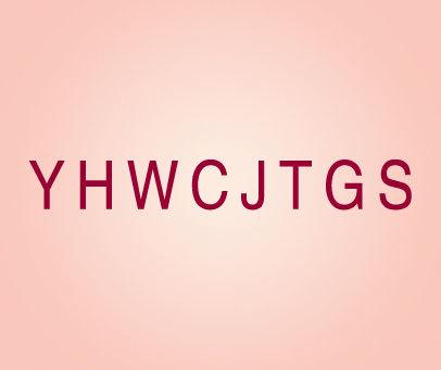 YHWCJTGS