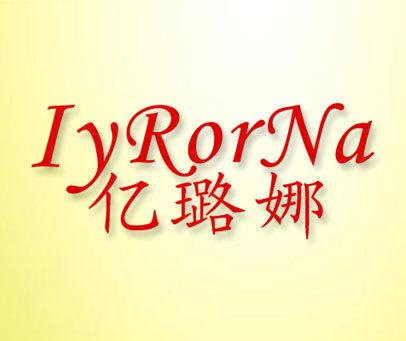 亿璐娜-IYRORNA