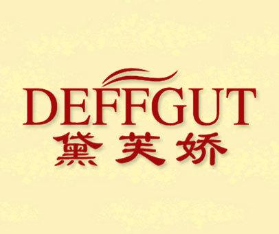 黛芙娇-DEFFGUT
