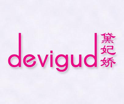 黛妃娇-DEVIGUD