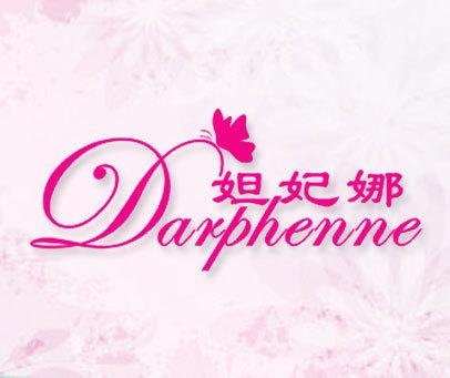 妲妃娜-DARPHENNE