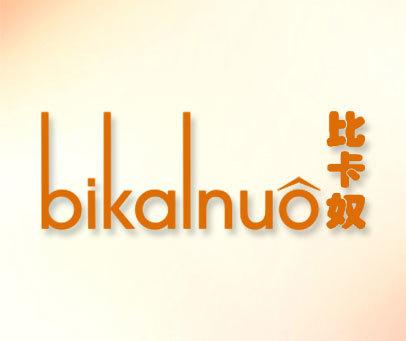 比卡奴-BIKALNUO