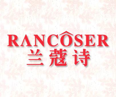 兰蔻诗-RANCOSER