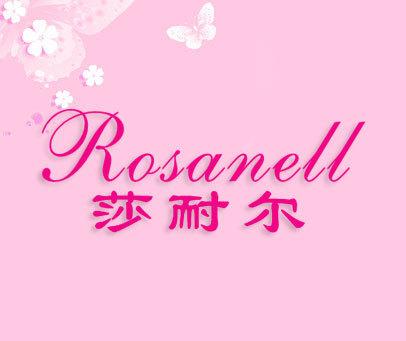 莎耐尔-ROSANELL