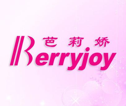 芭莉娇-BERRYJOY