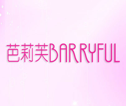 芭莉芙-BARRYFUL