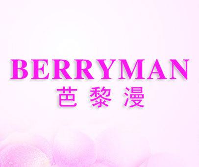 芭黎漫-BERRYMAN