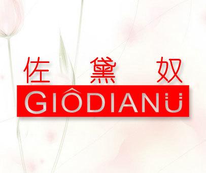 佐黛奴-GIODIANU
