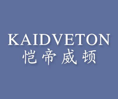 恺帝威顿-KAIDVETON