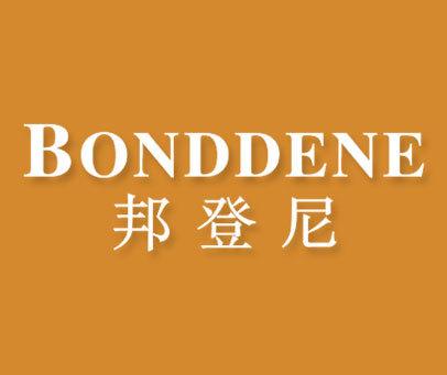 邦登尼-BONDDENE