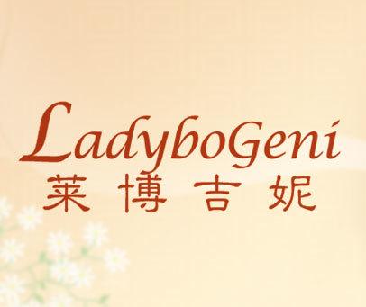 莱博吉妮-LADYBOGENI