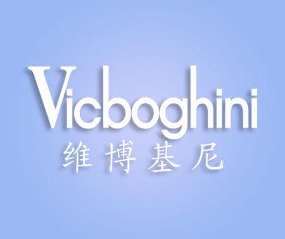 维博基尼-VICBOGHINI