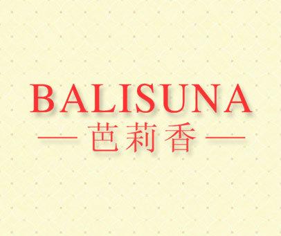 芭莉香-BALISUNA