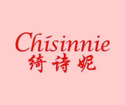 绮诗妮-CHISINNIE