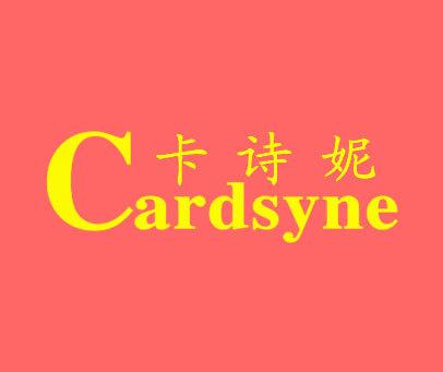 卡诗妮-CARDSYNE