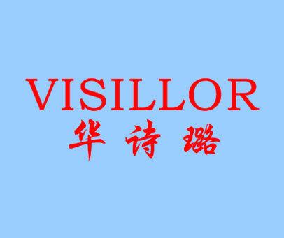 华诗璐-VISILLOR