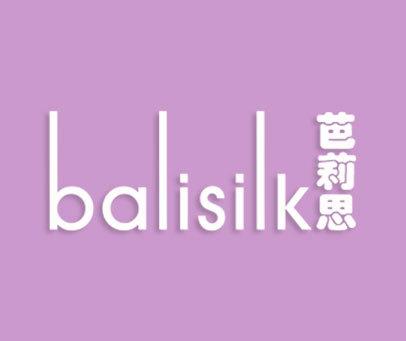 芭莉思-BALISILK