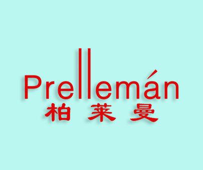 柏莱曼-PRELLEMAN