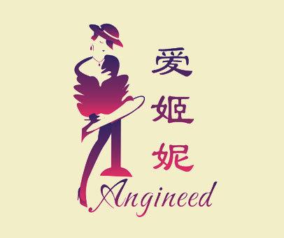 爱姬妮-ANGINEED