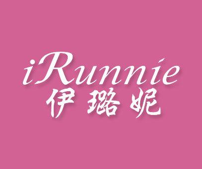 伊璐妮-IRUNNIE