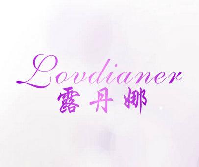 露丹娜-LOVDIANER