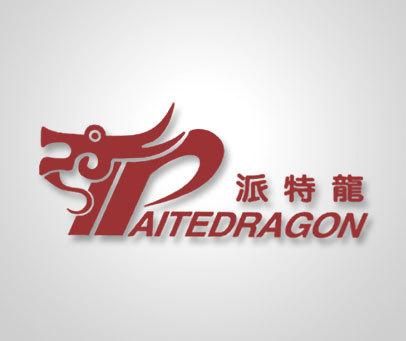 派特龙-PAITEDRAGON