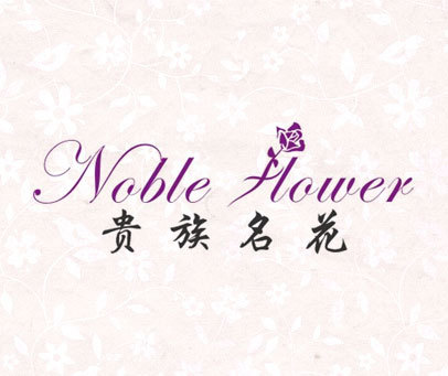 贵族名花-NOBLEFLOWER
