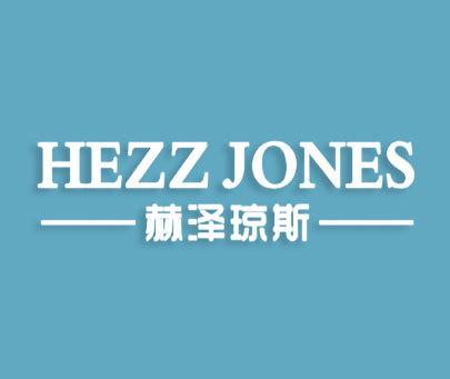 赫泽琼斯-HEZZJONES