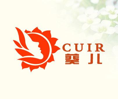 葵儿-CUIR