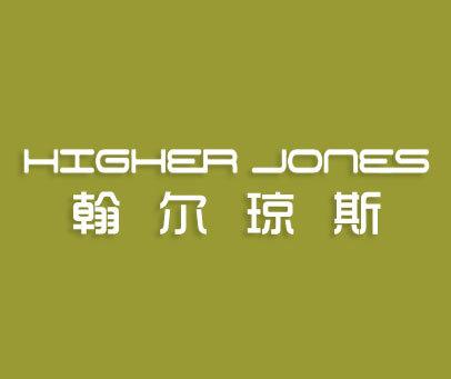 翰尔琼斯-HIGHERJONES