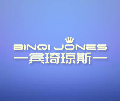 宾琦琼斯-BINQIJONES