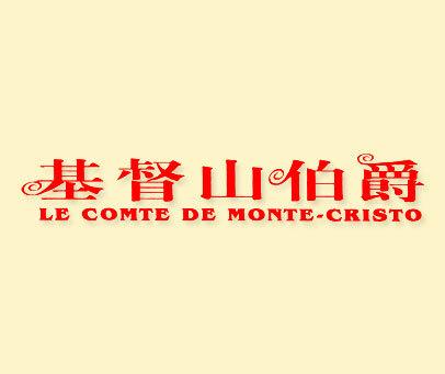 基督山伯爵-LECOMTEDEMONTECRISTO