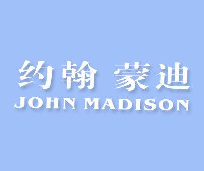 约翰蒙迪-JOHNMADISON